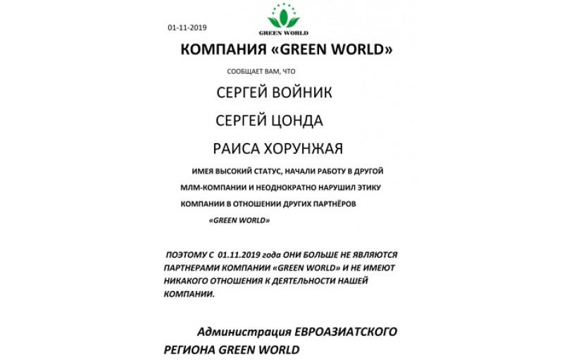ОБУЧЕНИЕ от лидера GREEN WORLD из Индонезии!