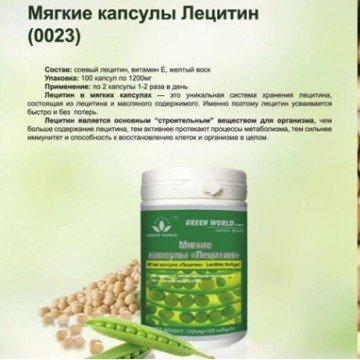Мягкие капсулы Лецитин