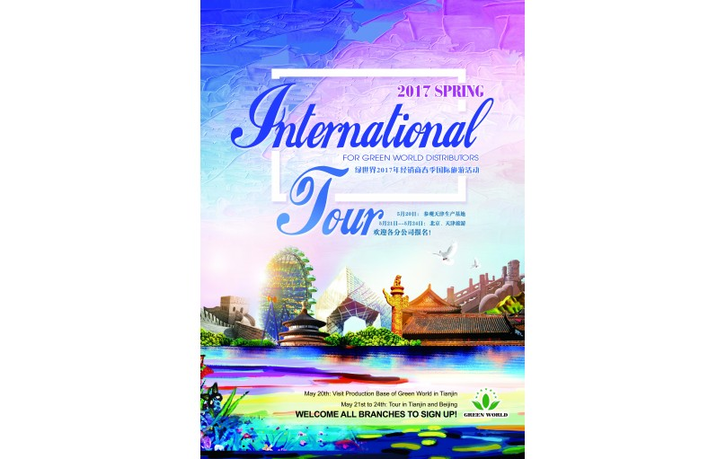 International tour 2017